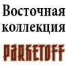 Восточная коллекция Parketoff